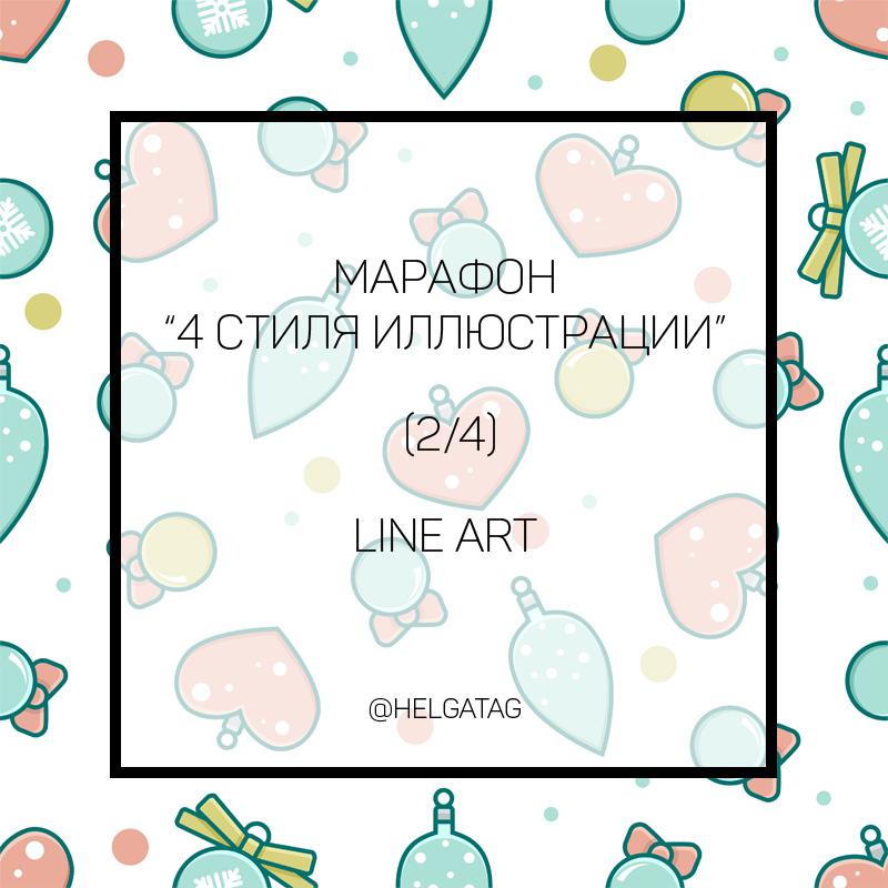 "Марафон ""4 стиля иллюстрации"" (2/4): Line art"